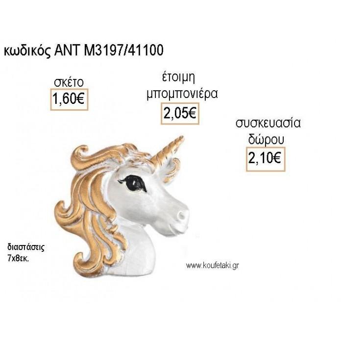 ΜΟΝΟΚΕΡΟΣ ΧΡΩΜΑ  ΛΕΥΚΟ ΧΡΥΣΟ ΚΕΡΑΜΙΚΟ ΜΑΓΝΗΤΑΚΙ για μπομπονιέρες - δώρα πάρτυ - εορτών - γέννησης - γούρια - φτιάξτο μόνος σου ΑΝΤ-Μ3197/41100 1.60€!!!