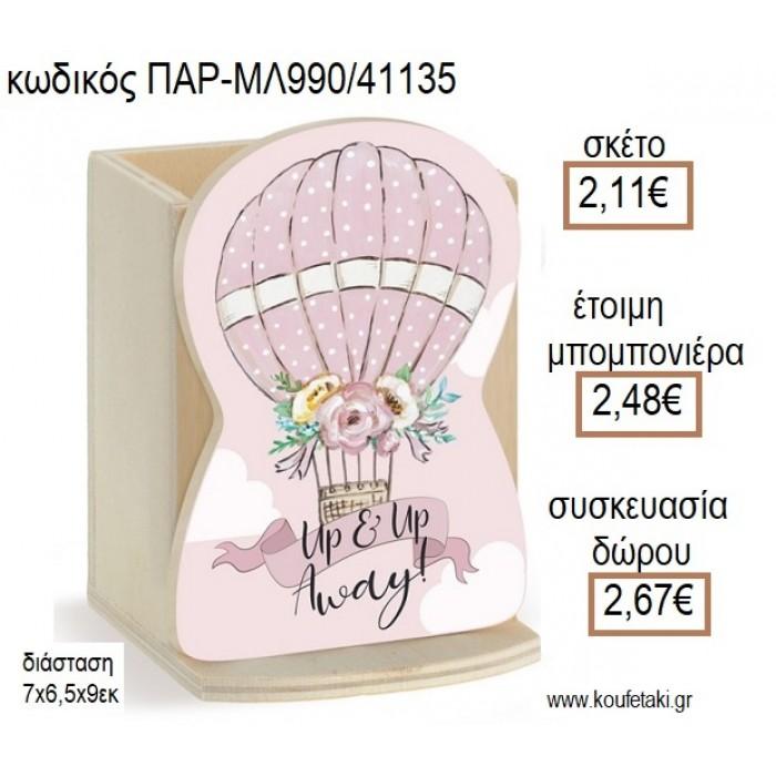 ΑΕΡΟΣΤΑΤΟ ΚΟΠΤΙΚΟ ΣΕ ΞΥΛΙΝΗ ΜΟΛΥΒΟΘΗΚΗ για μπομπονιέρες - δώρα πάρτυ - εορτών - γέννησης - γούρια - φτιάξτο μόνος σου ΠΑΡ-ΜΛ990/41135 2.11€!!!
