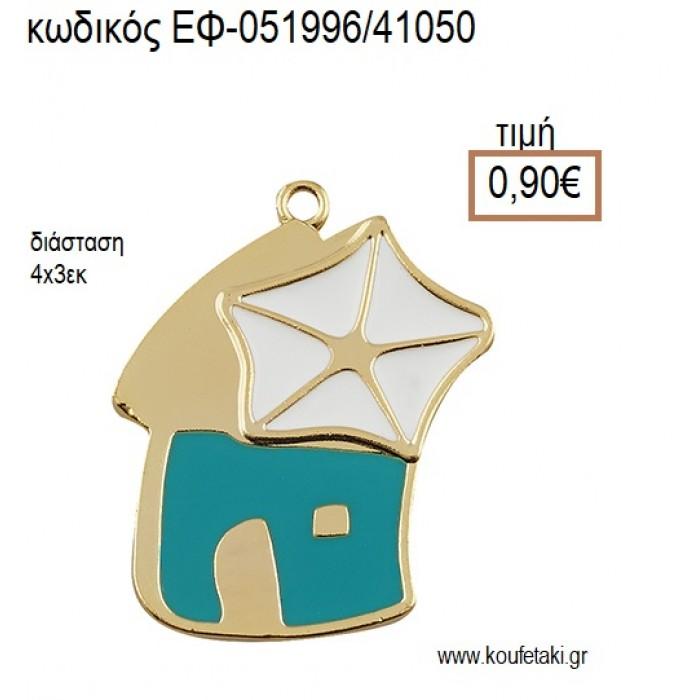 ΑΝΕΜΟΜΥΛΟΣ ΜΕ ΣΜΑΛΤΟ ΤΥΡΚΟΥΑΖ ΛΕΥΚΟ ΕΠΙΧΡΥΣΟ ΜΕΤΑΛΛΙΚΟ accessories για μπομπονιέρες - δώρα ΕΦ-051996/41050 0.90€!!!