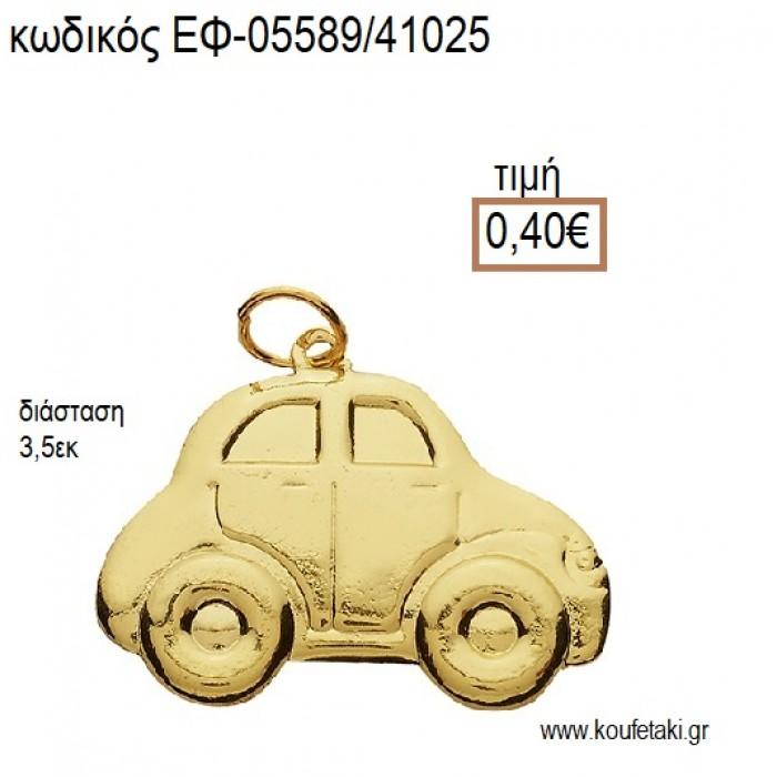 ΑΥΤΟΚΙΝΗΤΟ ΕΠΙΧΡΥΣΟ ΜΕ ΚΡΙΚΑΚΙ accessories για μπομπονιέρες - δώρα ΕΦ-05589/41025 0.40€!!!