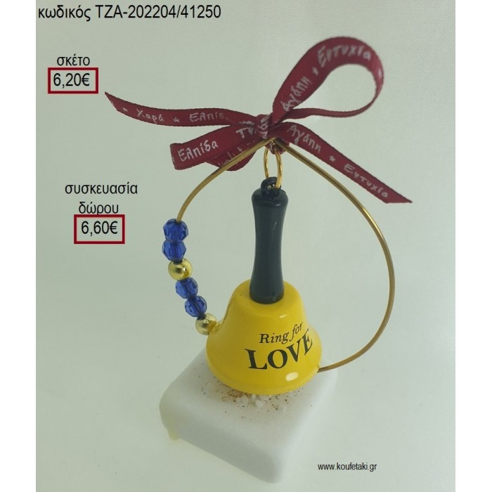 ΚΑΜΠΑΝΟΥΛΑ ΚΙΤΡΙΝΗ ΣΕ ΚΥΚΛΟ ΜΕ ΧΑΝΤΡΕΣ ΠΑΝΩ ΣΕ ΒΟΤΣΑΛΟ για γούρια - δώρα ΤΖΑ-202204/41250 6.20€!!!