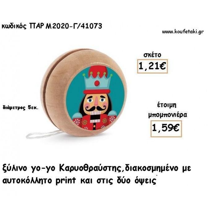 ΚΑΡΥΟΘΡΑΥΣΤΗΣ ΞΥΛΙΝΟ ΓΙΟ - ΓΙΟ φτιάξτο μόνος σου για μπομπονιέρες - δώρα ΠΑΡ-Μ2020-Γ/41073 1.21€!!!