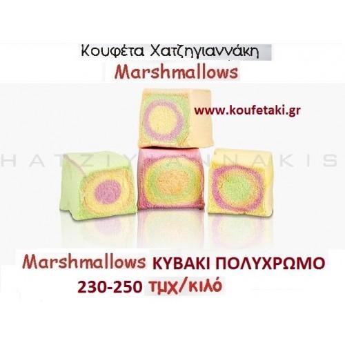 ΖΑΧΑΡΩΤΑ marshmallow ΧΑΤΖΗΓΙΑΝΝΑΚΗ ΚΥΒΑΚΙ ΠΟΛΥΧΡΩΜΟ